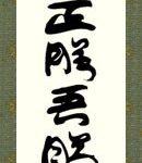 Masa Katsu A Gatsu